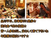 [品川] 品川☆4.25(木)焼肉食べ飲み放題イベントです 仕事帰りも楽しみたい☆