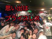 [新宿] 残り5名・4.28ゼロカフェ共催イベントでございます☆彡平成最後の日曜日 !歌舞伎町で飲みませんか? の会