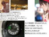 9.1(日)緩くワンコインでカメラ教室行います☆初級編は横浜にて行います是非、何でも聞いて下さいね緩く皆で楽しみながら覚...