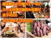 [] ☆限定15名10.13日曜ってイベント少ないですよね☆そんな日曜に野毛でステーキ会、勿論飲み放題付男子4500円、女子1500円★