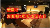[] 新宿10月20日(日)19:00-21:30 2.5時間SPECIALパーティー限定50名