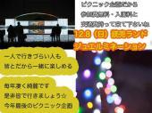 [] ○12.8(日)読売ランドジュエルミネーション皆で行こうよ・ピクニック企画なので参加費無料です ☆