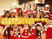 [] 12/15(日)に20代、30代の為の120人規模の最旬プレクリスマスパーティーを19-23時たっぷり4時間・麻布十番で開催します...