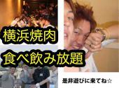 [] 横浜12.13(金)焼肉食べ飲み放題で一週間の疲れを皆で話して発散しませんか?元気付きますよシャイな子も初参加も安心し...
