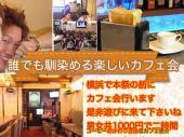 [] 2.29(土)17.30-19.30横浜・本祭前のカフェ会です、こちら完全アットホームです毎回ジェンガやったり、マリカーしたりボ...