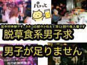 [] 250名規模3/1(日)18:30~22:00お久しぶりです!!元シックス勢のパーティは女の子集客で蓄積に蓄積してきました 3か月ぶり...