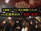 現35名・開催・3/20 (金)20-22.30@新宿歌舞伎町 《男性40:女性40》新宿ラウンジ♪恋婚活応援・お一人様歓迎/飲み放題+ビ...