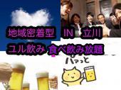 ●美味い楽しい最高★4.11西東京・立川週末皆でワイワイ楽しも、初・シャイ・一人参加でも最高に楽しいよ皆で作るので自然と仲...