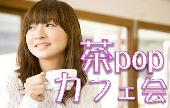 [渋谷] 『茶pop』素敵カフェ会♪♪渋谷SUZUカフェで開催!!意識の高い人と楽しくおしゃべり