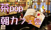 [赤羽] 『茶pop』朝カフェ!!楽しい朝習慣で素敵な1日をスタート!『お茶を囲む、popな毎日で、今よりONE STEP UP!』