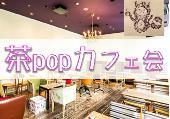 [渋谷] ★大人の隠れ家カフェ♪♪『茶pop』カフェ会!一人参加歓迎!20代~30代が集まる楽しく意識の高い人が集まるカフェ会