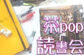 [新宿] 茶pop読書会♪♪平日の朝を有意義に過ごす!好きな本をみんなでシェアしよう!!