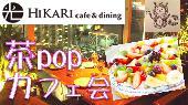 [新宿] プレミアムカフェ♥女性に人気♪♪『茶pop』お洒落カフェ会!20代~30代が集まる素敵な空間で意識の高い人が集まるカフェ会