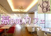 [新宿] 『茶pop』お洒落カフェ会!20代~30代が集まる素敵な空間で意識の高い人が集まるカフェ会
