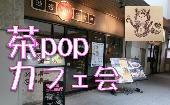 [渋谷] 『茶pop』素敵カフェ会♪♪「渋谷珈琲研究所 」で開催!!意識の高い人と楽しくおしゃべり