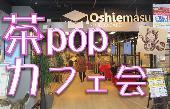 [池袋] ★池袋★『茶pop』お洒落カフェ会!20代~30代が集まる素敵な空間で意識の高い人が集まるカフェ会