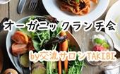 【ビッフェ】オーガニック野菜のランチで健康的に交流ランチ会しませんか?オーガニックランチ会in渋谷
