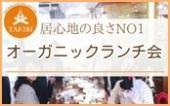 【開催実績400回以上】オーガニック野菜のランチで健康的に交流ランチ会しませんか?オーガニックランチ会in渋谷