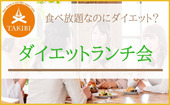 ★女性主催で安心★ダイエットランチ会in渋谷『食べるほど痩せるを叶えるオーガニックランチ』