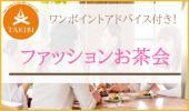 ★安心の女性主催☆ファッションお茶会in渋谷●ワンポイントアドバイス付きのスタイリッシュ空間