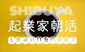 """[渋谷] \\渋谷起業家朝活// """"起業したい人""""""""起業してる""""人に、ビジネスも人生も底上げする学びと仲間と出会える朝を"""