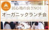 [] 【ご縁がつながる】オーガニック野菜のランチで健康的に交流ランチ会しませんか?安心のオーガニックランチ会in渋谷