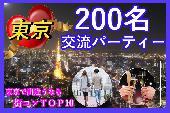 [渋谷近郊] 【渋谷近郊200名参加街コン】 男女200名参加初夏の恋活交流パーティー@ 6月24日(金) 19:00~21:30