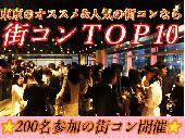 [渋谷近郊] 【渋谷近郊200名街コン】 男女200名参加恋活交流街コン@ 9月18日(日) 18:00~20:30
