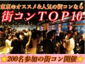 [渋谷近郊] 女性満員となりました!【渋谷近郊開催 男女200名参加街コン】★街コンに参加していい人見つけて春デートにいこう★