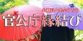 [新宿] ★公務員祭り★官公庁縁結びPARTY(パーティー) 男性は公務員限定♪ スペシャルバージョン!!produced by 官公庁マリッジ