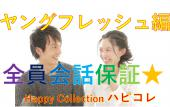 [新宿] 12/25『Happy Collection(ハピコレ)』クリスマススペシャル♪男性2000~3000円、女性無料♪お洒落なカジュアル合コンイ...