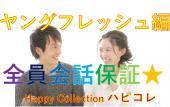 [新宿] 1/26『Happy Collection(ハピコレ)』男性は2千円~3千円、女性は無料♪お洒落なカジュアル合コンイベント
