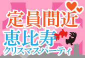 [恵比寿] 本日でも参加OK!【恵比寿クリスマス直前ワインパーティ!!】コリュパで1000円引きキャンペーン中☆