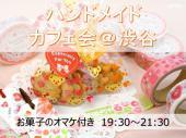 [渋谷] ◆好きな事を仕事にしたい! モノづくりハンドメイド好き女子会