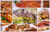 [浅草橋] 現在38名、残:2名!第3回【レア肉Party】「今回のお肉は熊★がお~」