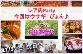 [浅草橋] 女性初回限定割引☆1,500円 第4回【レア肉Party】~今回のお肉は【ウサギの丸焼き】~