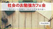 [有楽町] 正社員が一番危ない!?知らないと危険なこれからの未来の話☆【中小企業診断士に学ぶ、社会のお勉強カフェ会】