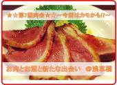 [浅草橋] 初回限定!女性2,000円!!☆★第7回肉会☆★~今回はカモかも!?~