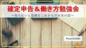 [渋谷] 【サラリーマンの為の副業のすすめ&確定申告勉強会&交流会】
