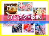 [原宿] 【インスタ×散歩】~❤いいね!を獲得せよ!ベストショット決定戦!~