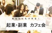 [] ✨起業・副業カフェ会@大門・浜松町✨ ~目指せ!金持ち父さん!~