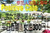 [渋谷] ギリギリ・遅れて参加OK!平日特別価格で女性参加費なんと300円! 『Positive Cafe』~あなたの夢は何ですか?夢を語...