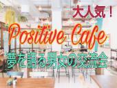 [渋谷] 70分制/『Positive Cafe』~あなたの夢はなんですか?夢を語り合う男女の交流カフェ会♪/時間を有効活用~未来への刺...