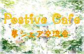 [渋谷] 【まだまだお申込み受付中】Positive Cafe〈昼の部〉『あなたの夢はなんですか?』夢をシェアしあってお互い高めあう...