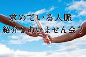 [渋谷] 誰でも気軽にご参加ください、ご縁を繋ぐお仕事・パートナー紹介型交流会~開始から2ヵ月で100人以上の方にご参加頂い...