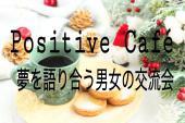 [渋谷] 申込受付中!女性参加率6割!テーマは「将来の夢」/ポジティブでアクティブな人脈を作るきっかけを提供する『Positiv...