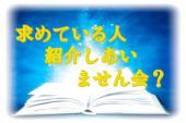 [渋谷] 副業・人脈・社会の情報、求めているものをシェアし合う紹介型交流会/参加者限定130人以上在籍するご縁リストをプレ...