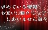 [渋谷] 【大好評!】怪しさが売り(笑)お仕事・ビジネスの紹介型交流会/参加者限定で130人以上在籍するご縁共有リストをプ...