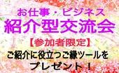 [渋谷]   【お申込み受付中★】年間で400人以上が参加!お互いに求めている人脈をご紹介しあう『紹介交流会』/参加者限定プレ...