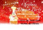 [] 当日お申込受付中!残り4枠/料理とお酒と人生を楽しむ大人たちの晩餐会/美味しいお料理でおもてなし、クリスマス交流パ...